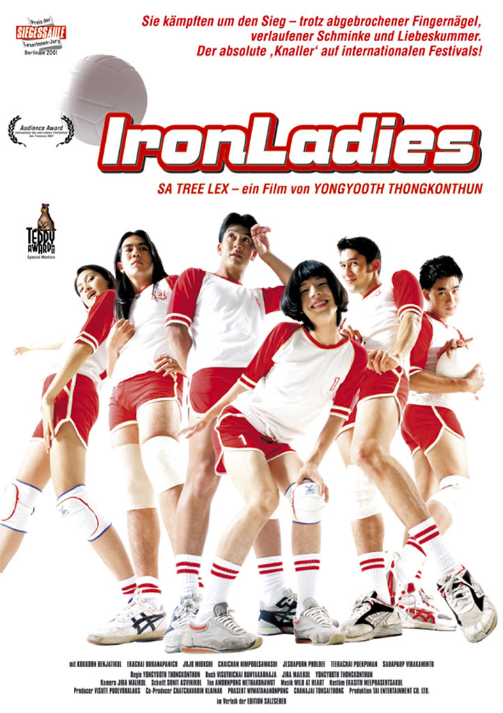 Iron Ladies — Sa Tree Lex